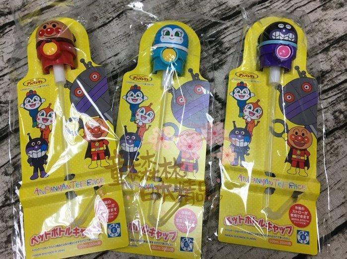 *童衣森林*日本帶回,Anpanman麵包超人博物館限定造型吸管頭(麵包超人/細菌人/藍精靈)