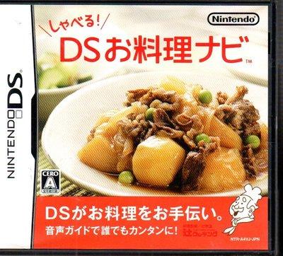 NDS DS料理指導 日版 140100000077 再生工場YR2004 02