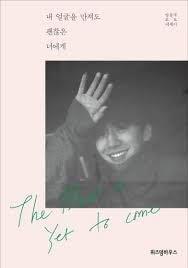 方容國 BANG YONG GUK The Best is yet to come 韓國版 寫真書 訂
