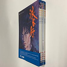 (散書 補購) 浪客行 全彩色版 1-5期 (男兒當入樽 Slam Dunk 作者 井上雄彥 作品 ) (inoue takehiko)天下出版1999年