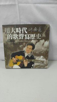 CD歷史珍藏板