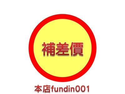 [fundin001] 補差價 : 被芯差價