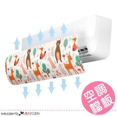 HH婦幼館 北歐卡通圖案空調檔風板 出風口檔罩【2X124M291】