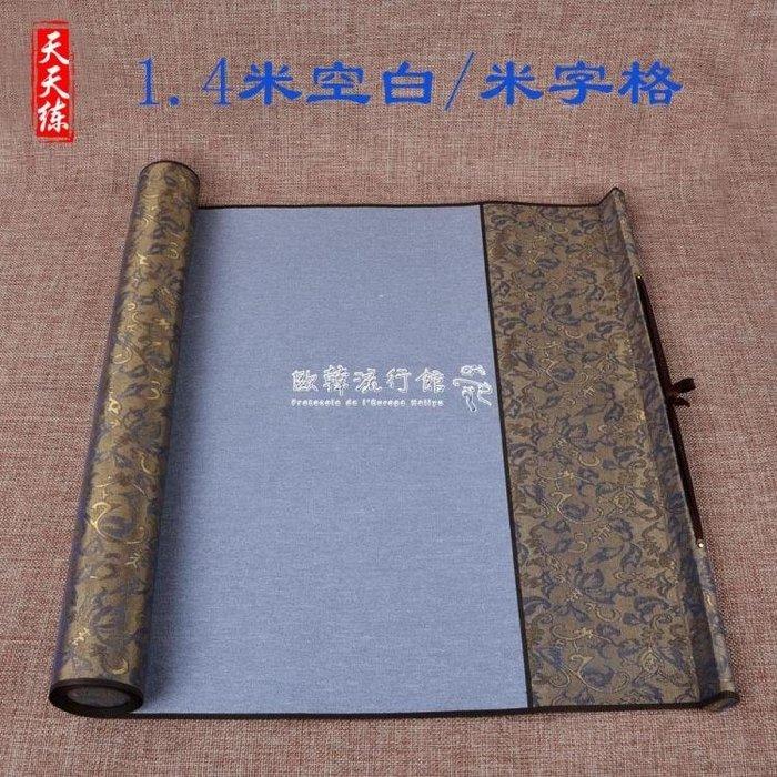 開學禮物  1.4米仿宣紙錦緞萬次空白大號成人初學者練毛筆書法水寫布igo