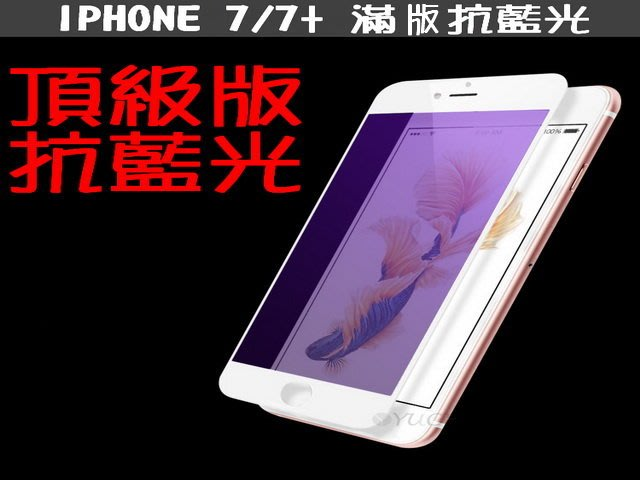 頂級 抗藍光滿版玻璃貼 IPHONE i7 7+ plus 滿版 玻璃貼
