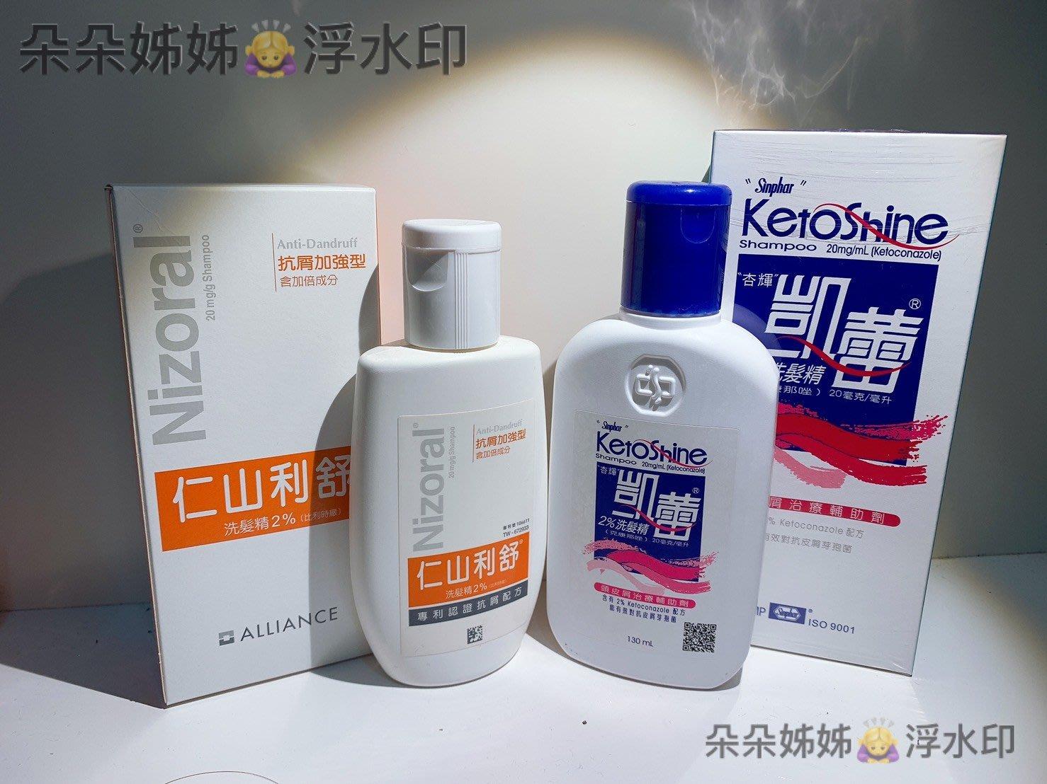 《全新》凱蕾 杏輝 2%洗髮精 頭皮輔助 皮屑困擾