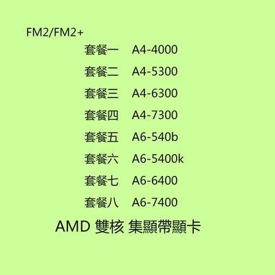 5Cgo【含稅】AMD A6-5400K 6400 7400k A4-4000 5300 6300  CPUFM2雙核