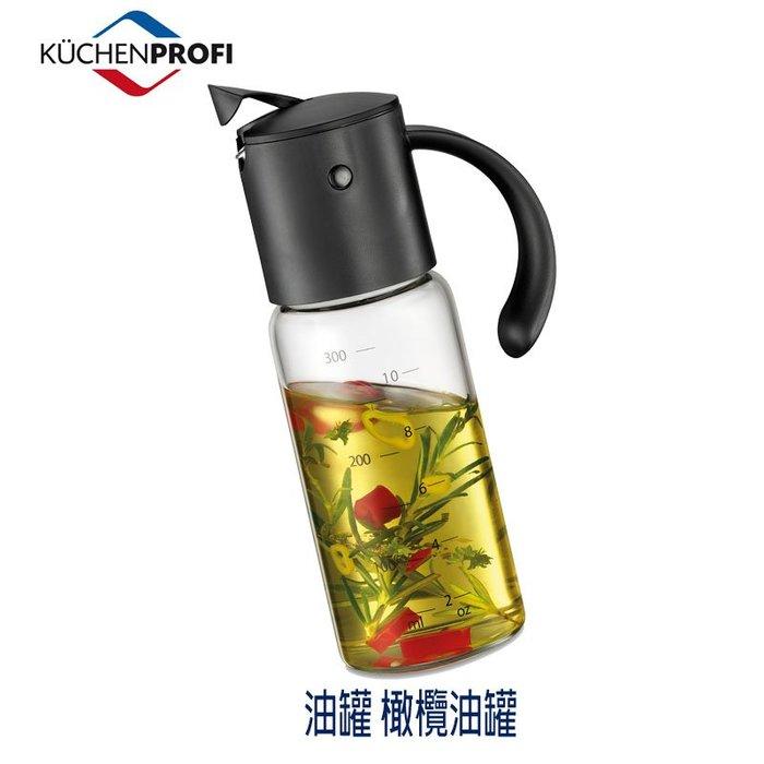 德國 Kuchenprofi  300ml 有刻度  防漏自動合翻蓋 有把手不沾 油醋罐 油罐 醋罐 醬罐 醬油罐