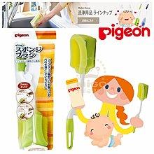 日本pigeon 貝親 旋轉海綿奶瓶刷