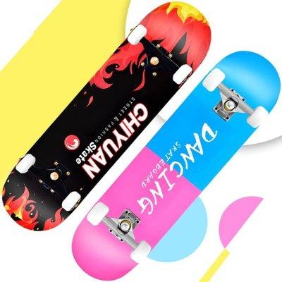 四輪滑板初學者兒童青少年公路滑板成人刷街雙翹兩輪滑板車 尚美優品