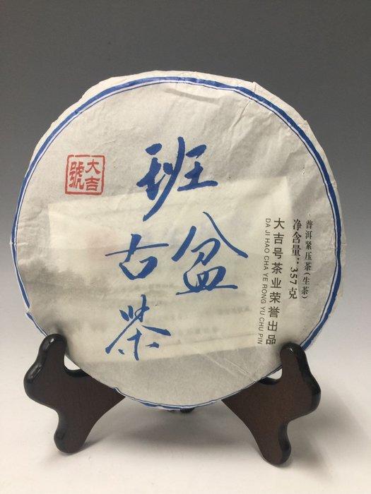 〈晋洱茶私藏〉雲南班盆古茶丶普洱茶〈生茶〉2017年