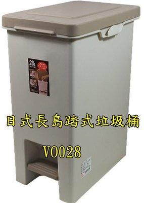 ☆優達團購☆日式長島踏式垃圾桶 VO028 腳踏式環保桶 資源回收桶 收納桶 掀蓋置物桶 分類桶 28L 6入2000元 台南市