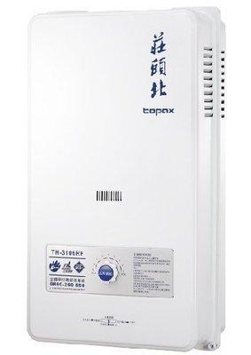 P 10公升【大台北 舊換新 含安裝 保固5年】莊頭北 TH-3106 RF 無氧銅水箱 屋外 防風型 瓦斯 熱水器