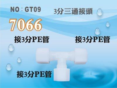 【龍門淨水】塑膠接頭 7066 3分管 3分三通 T型接頭 台灣製造 轉接頭 分流 直購價25元(GT09)