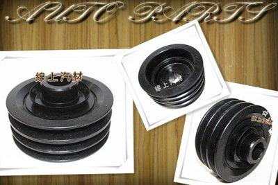 線上汽材 台製新品 曲軸皮帶盤/4分+4分+5分 ELF一路發3.5 93-02 無TRUBO