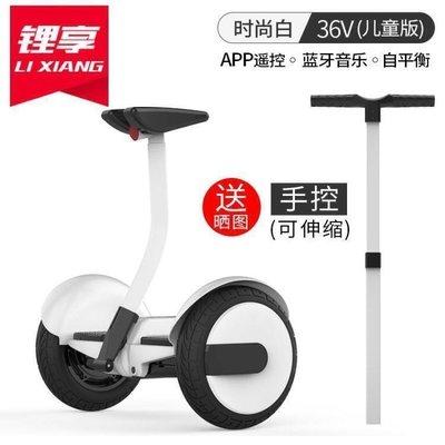最新推薦-鋰享智能平衡車兒童雙輪成人代步車兩輪電動迷你漂移車帶扶桿10寸♜♖-賴姐姐