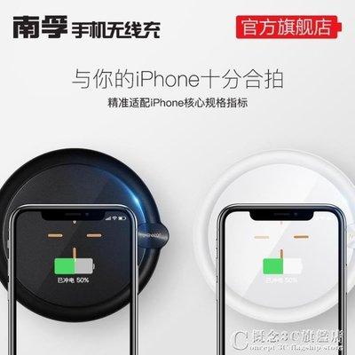 iPhoneX無線充電器蘋果8八小米iPhone8Plus快充通用