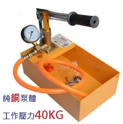手動加壓幫浦 檢測 漏水 高壓 水管 手動試壓機 純銅試壓泵  加壓馬達  熱水管40KG 手動打壓泵 水管檢漏