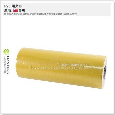 【工具屋】PVC 電火布 黃色 (1條10入裝) 0.13mm×18mm×20y 絕緣膠帶 日本料 電氣膠帶 台灣製