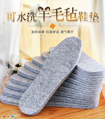 6雙裝 羊毛氈保暖鞋墊透氣吸汗防臭男女加厚加絨毛絨棉鞋墊冬季