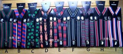 低價促銷--3夾彈性吊帶 2.5 x100cm - 現貨9色, 青少年潮款 -吊帶之家-#C781