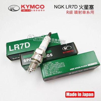 YC騎士生活_KYMCO光陽原廠 LR7D 火星塞 GP 新名流 V2 LIKE VP CUE 日本製 NGK 單顆裝