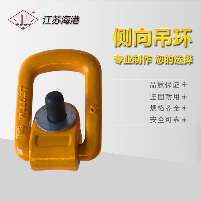 橙子的店 側拉旋轉吊環 側偏模具吊環 風電吊環 電機向吊環螺絲
