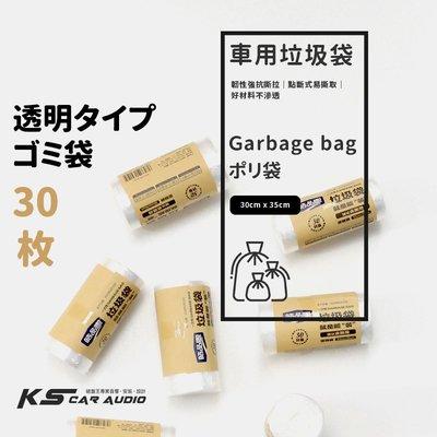 2B84b【車用垃圾袋】【一入裝】收納雜物袋 迷你垃圾袋/垃圾桶 廚房/家用垃圾袋 寵物拾便袋 一捲30個 岡山破盤王