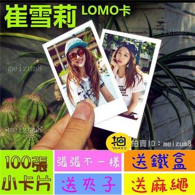 《預購》崔雪莉『LOMO卡』 100張(送鐵盒夾子麻繩)另有韓國韓劇偶像周邊寫真海報抱枕明信片卡貼