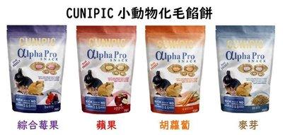 貝果貝果 西班牙CUNIPIC《αlpha Pro小動物化毛餡餅-莓果 蘋果 胡蘿蔔 麥芽》50g [G004]