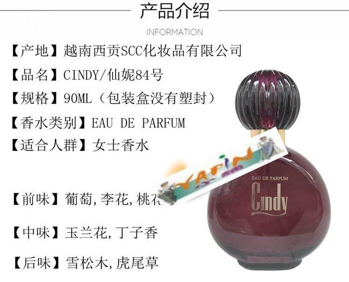 【yapin小舖】 正品越南西貢香水仙妮香水84號/女士香水