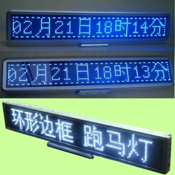 5Cgo【權宇】12460677725 LED車載/桌上八字字幕機廣告牌跑馬燈電子鐘藍白紅綠黃價不同 規格價格可議 含稅