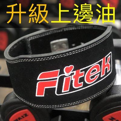 【Fitek健身網】升級版上邊油快扣腰帶/快釦腰帶/舉重健身腰帶/重訓腰帶/槓桿扣健身腰帶牛皮專業舉重腰帶