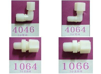 【年盈淨水】2分接頭、3分塑膠接頭 各式RO機或淨水器通用型 每1個=10元