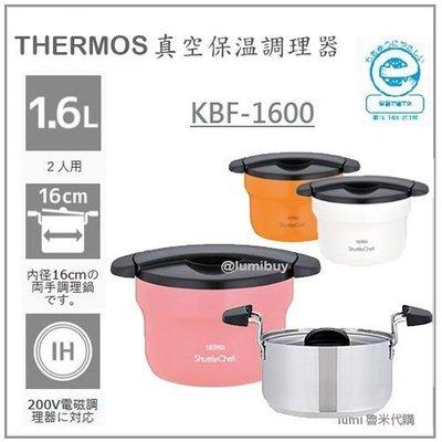 【現貨】日本直送 THERMOS 膳魔師 真空保溫 調理 不鏽鋼悶燒鍋 1.6L 瓦斯 電磁爐 KBF-1600 三色