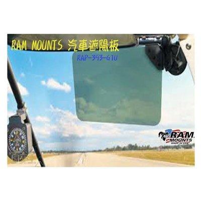 RAM MOUNTS 汽車遮陽板(深綠色50%透明) RAM車架 高強度複合材質 RAP-393-G1U