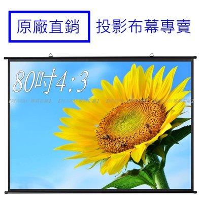 【阿吉的店】(露營適用)席白投影機布幕簡易型攜帶式80吋(4:3)壁掛投影銀幕