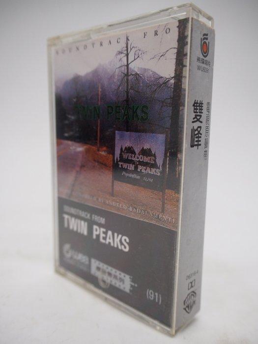 【月界二手書店】Twin Peaks 雙峰電視原聲帶-錄音帶:附歌詞紙(絕版)_飛碟唱片出版 〖專輯〗BAC