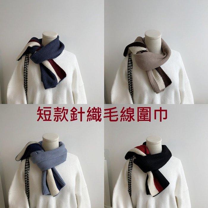 福福百貨~韓國ins流行的小圍巾短款韓風秋冬天簡約撞色針織毛線圍脖保暖圍巾~