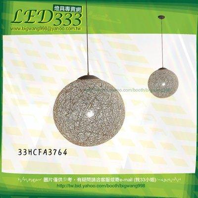 §LED333§(33HCFA3764)吊燈 圓球形 紙籐編織 直徑30公分 米白色 E27-1燈 另有黑色款/大直徑