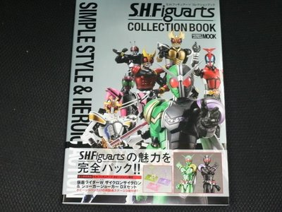 V- SHF S.H.Figuarts COLLECTION BOOK 內含假面騎士W 綠綠黑黑腳架應募券(參號倉庫)