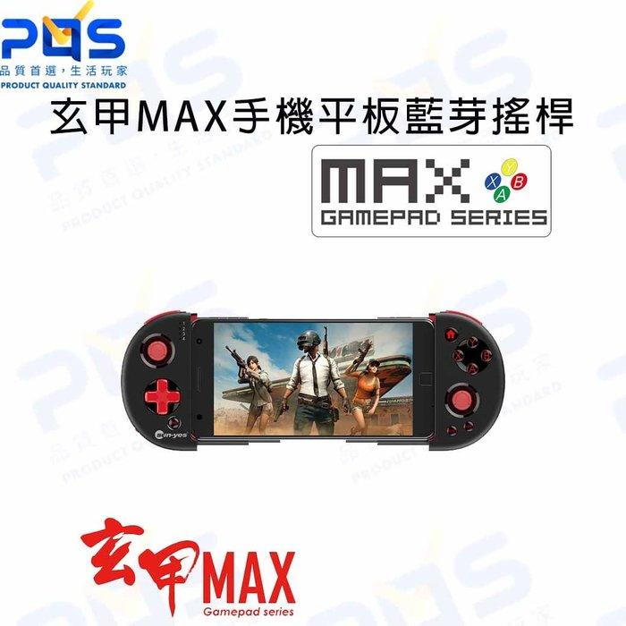 順悅 玄甲 MAX-R0052手機平板藍芽搖桿 遊戲手把 吃雞手把 手機手把 台南PQS