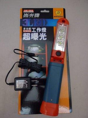 含稅*東北五金*來電就1XXX元  最新款充電式磁鐵工作燈,緊急照明燈,日本鋰電池,3顆LED (超曝光) SK-369