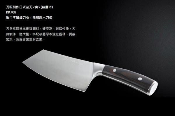 § Color House § 仙德曼 SADOMAIN 刀匠別作 日式菜刀-尖  KK708