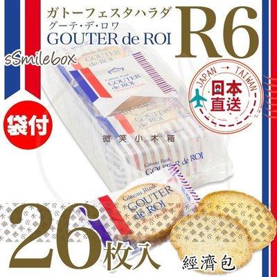 微笑小木箱『 法國麵包脆餅 26枚 』日本代購 百年名產 GOUTER de ROI 法國麵包脆餅 R6 經濟包
