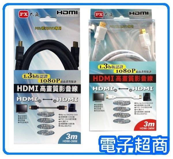 【電子超商】PX 大通HDMI-3M 3米傳輸線-白/ 黑 通過1080P認證 1.3b版《HDMI-3MW / HDMI-3MM 》
