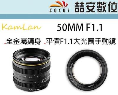 《喆安數位》Kamlan 50MM F1.1 手動F1.1超大光圈定焦鏡 全金屬鏡身 平價大光圈#1