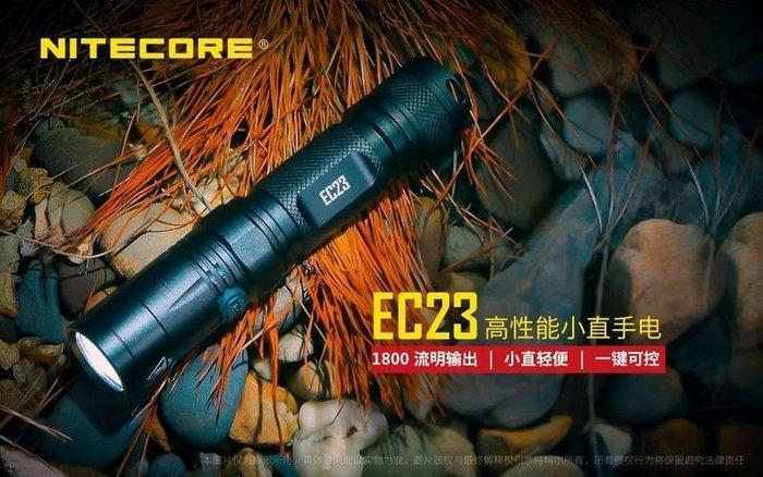 宇捷【A155套】NITECORE EC23 1800流明 射程255米 小直筒輕便手電筒 側按XHP35 HD E2