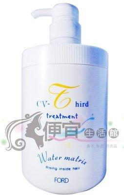 便宜生活館【瞬間護髮】日本 FORD CV-T水細胞修護霜750g 針乾燥髮適用