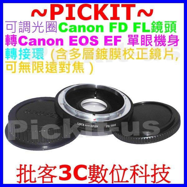 含矯正鏡片+無限遠對焦可調光圈Canon FD FL老鏡頭轉Canon EOS EF機身轉接環1D mark II I